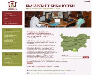 Началната страница на сайта на Глоб@лни библиотеки преди редизайн