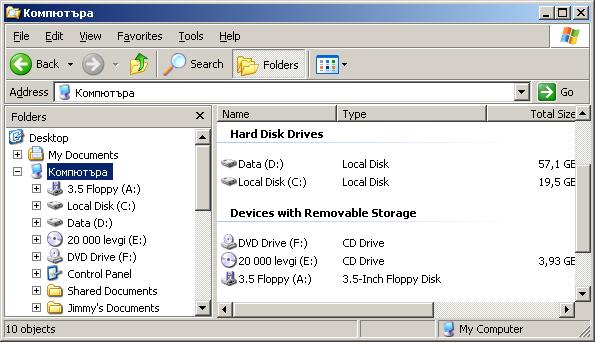Уиндоус Експорър в ХиксПе - навигацията започва от Desktop и My Documents