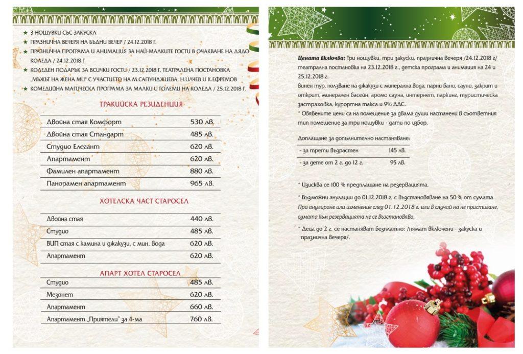 Оферта за Коледа в .pdf в сайта на Старосел