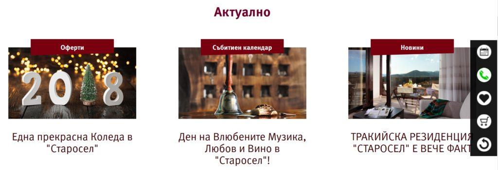 Актуални оферти на Начална страница в сайта на хотел Старосел