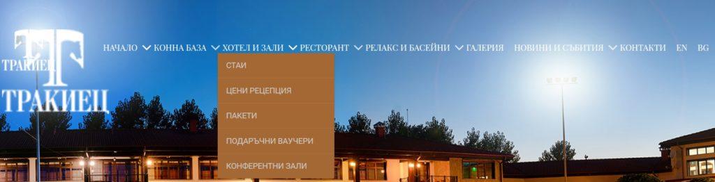Пакети с меню Хотели и стаи в сайта на хотел Тракиец