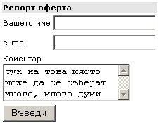 репорт оферта - формуляр с миниатюрно поле за текст