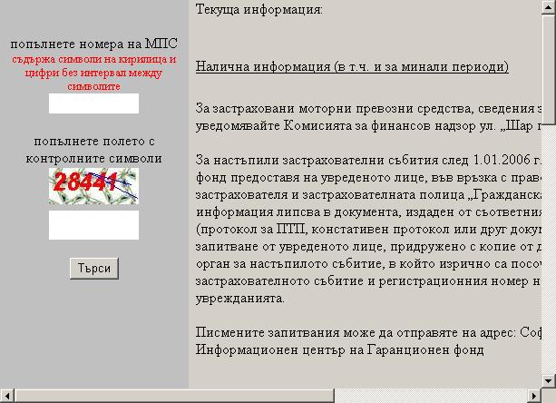 Страницата в Интернет Експлорър - текст и формуляр са разделени