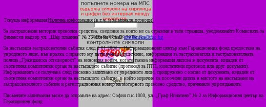 Страницата във Файърфокс - текст и формуляр насложени един върху друг