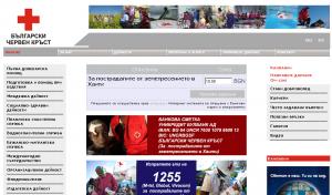 Начална страница на www.redcross.bg от 1 февруари 2010 година